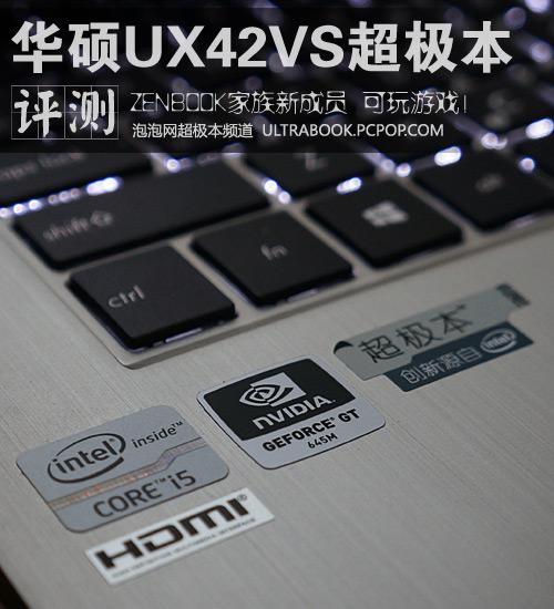 游戏型ZENBOOK 华硕UX42VS超极本评测