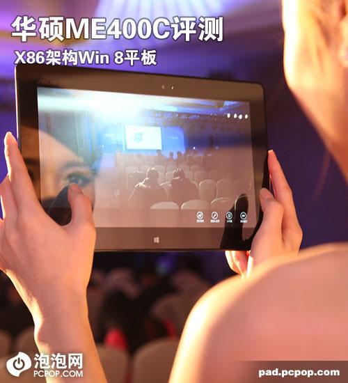 X86架构 华硕VivoTab ME400C平板评测