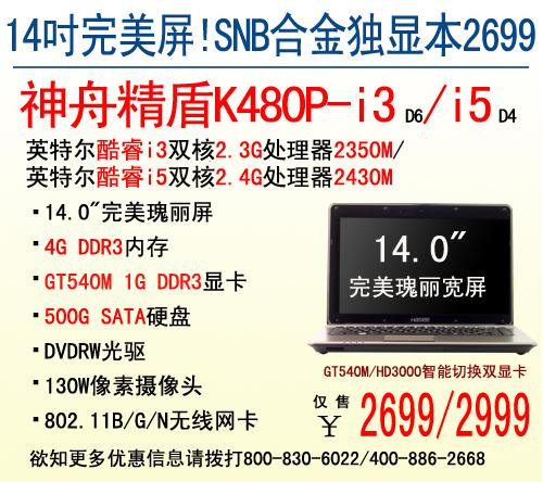无敌性价比 神舟GT540M游戏本2399元