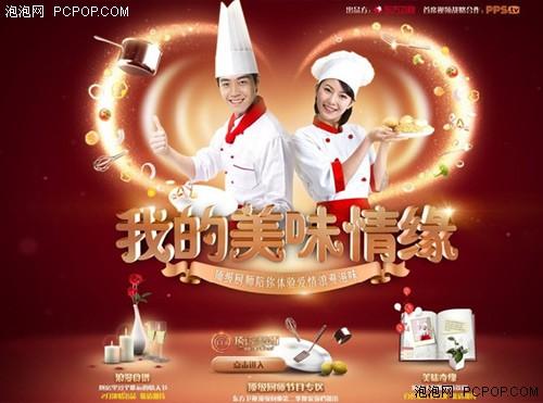 PPS直通顶级厨师 澳姐化身美食达人