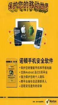 终极防护 诺顿发多平台/手机安全软件