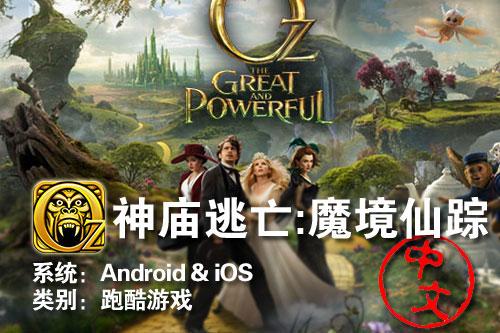 不同手机新精品风格苹果跑酷游戏推荐_小米手其他手机怎么同步玩法云同步图片