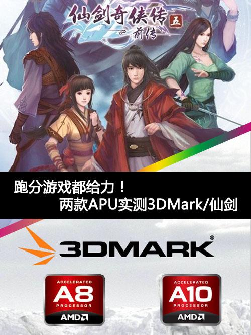 游戏跑分皆胜任 APU实测3DMark/仙剑5