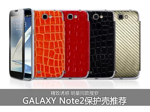 明星同款搜罗 GALAXY Note2保护壳推荐