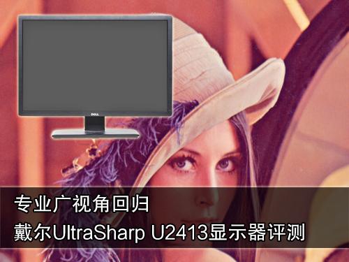 专业广视角回归 戴尔U2413显示器评测