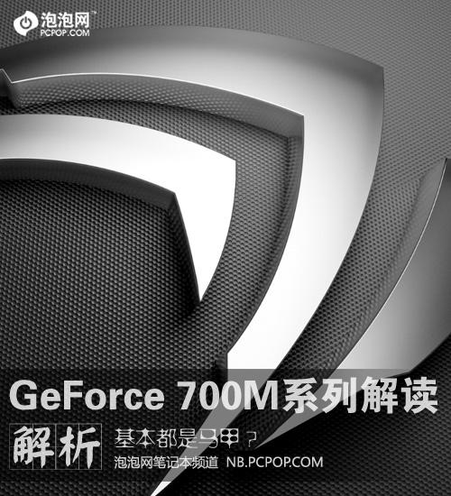 都是马甲?GeForce 700M系列显卡解读