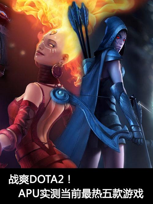 战爽《DOTA2》!APU实测最热五款游戏
