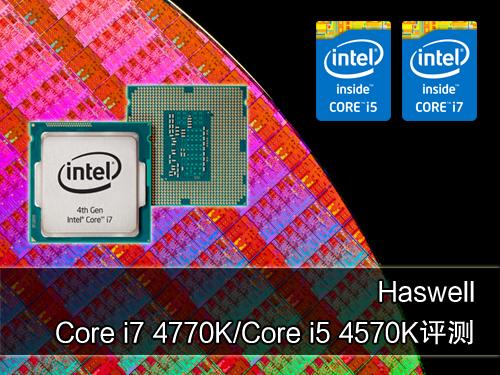 Haswell Core i7 4770K/i5 4670K评测