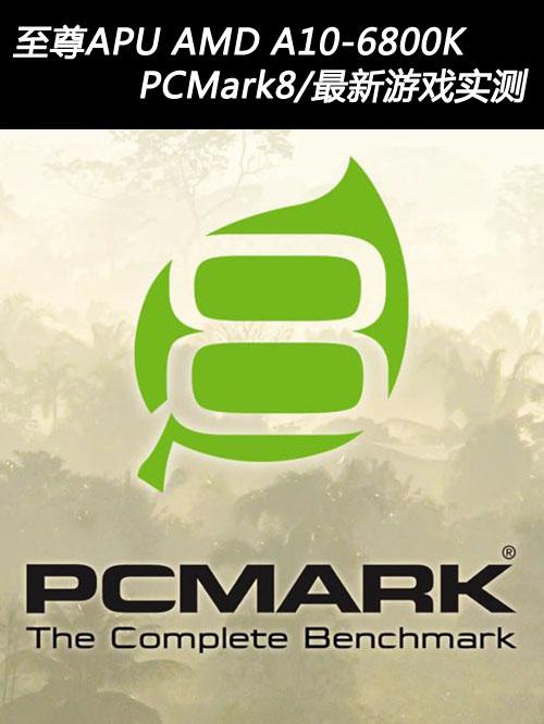 AMD A10-6800K PCMark8/最新游戏实测