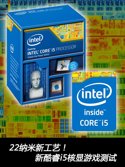 22纳米新工艺!新酷睿i5核显游戏测试