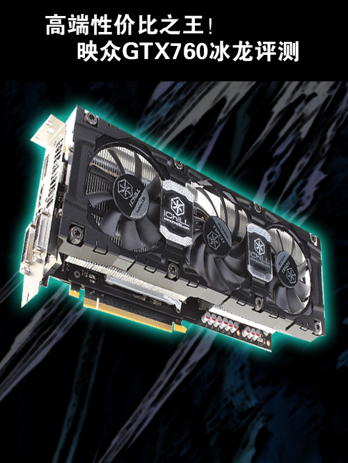 高端性价比之王!映众GTX760冰龙评测