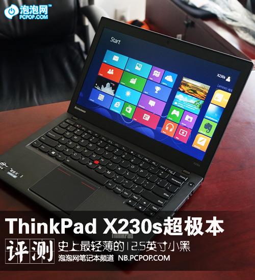 便携商务新旗舰 ThinkPad X230s评测