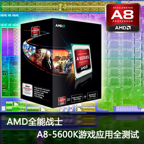 A8-5600K游戏应用测试!照样一个顶俩