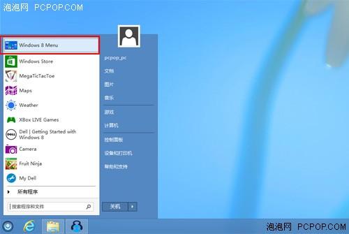 酷!体验新版Start8支持中文& win8.1