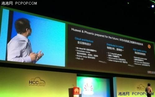 HCC2013:华为存储媒资解决方案亮相