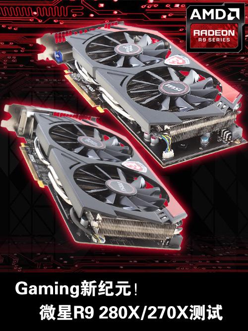 Gaming新纪元!微星R9 280X/270X测试
