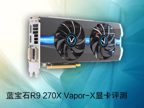性能散热双优 蓝宝石270X Vapor-X评测