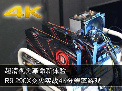 超清新体验 R9 290X实战4K分辨率输出