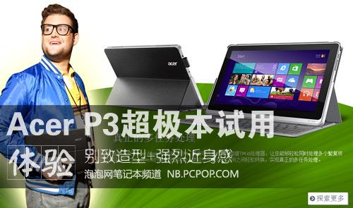 别致造型+强近身感 Acer P3超极本试用