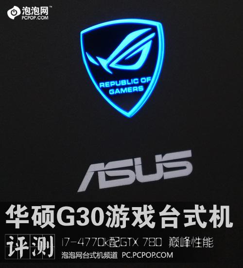 再创性能巅峰!华硕G30游戏台式机评测