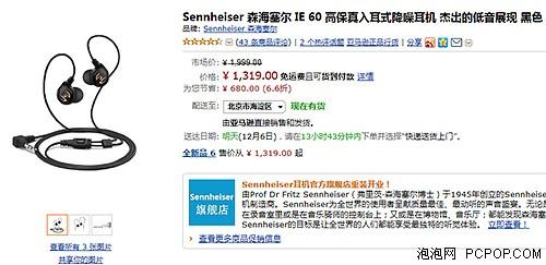 森海塞尔ie60入耳耳机 亚马逊售价1319元