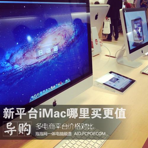 大陆解禁后 Haswell新版iMac哪里买值