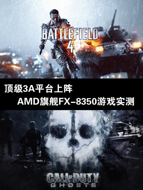 顶级3A平台 AMD旗舰FX-8350游戏实测
