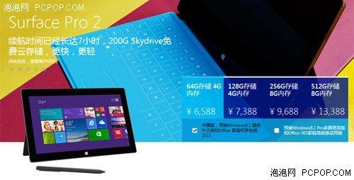 轻便又高效 犒劳自己选Surface Pro 2