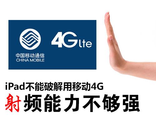 射频能力不够强 iPad不能破解用移动4G