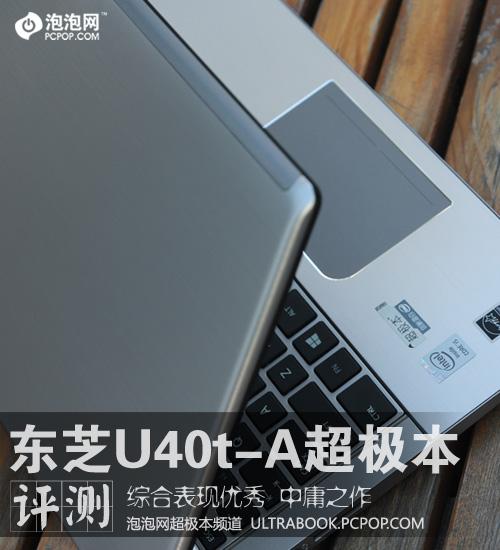 综合表现中庸 东芝U40t-A超极本评测