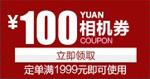苏宁易购元旦促销 用相机券1999减100