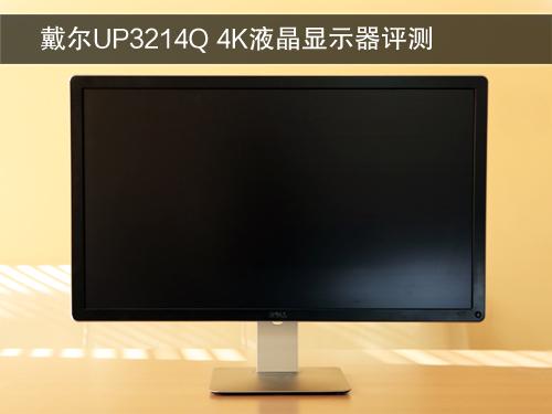 超清4K分辨率 戴尔UP3214Q显示器评测