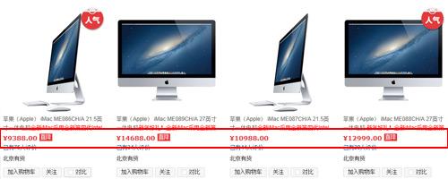 最高比官网低900 看iMac哪家电商最值