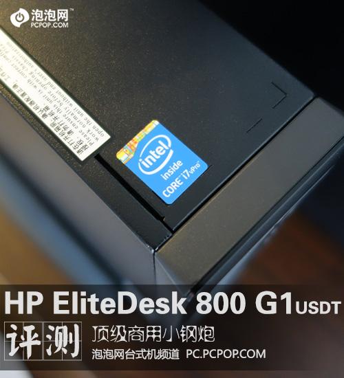 顶尖商用小钢炮 惠普新EliteDesk评测