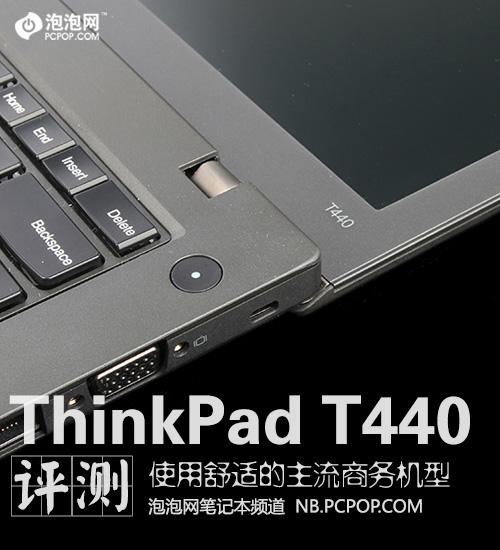 适合日常办公使用 ThinkPad T440评测