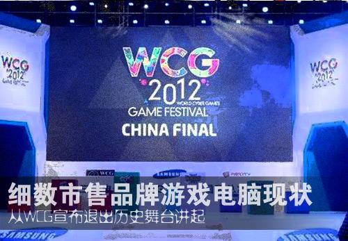 WCG成追忆 细数市售品牌游戏电脑现状