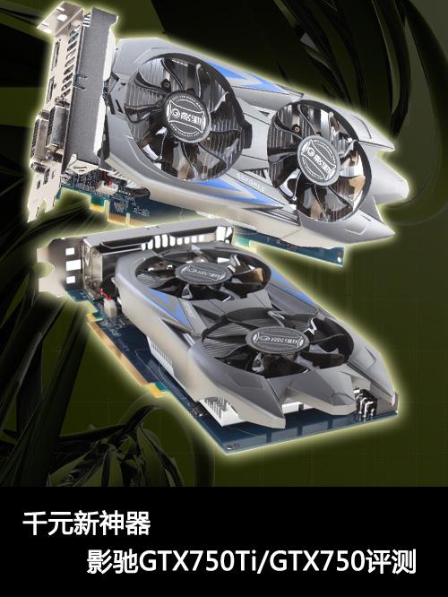 千元新神器 影驰GTX750Ti/GTX750评测