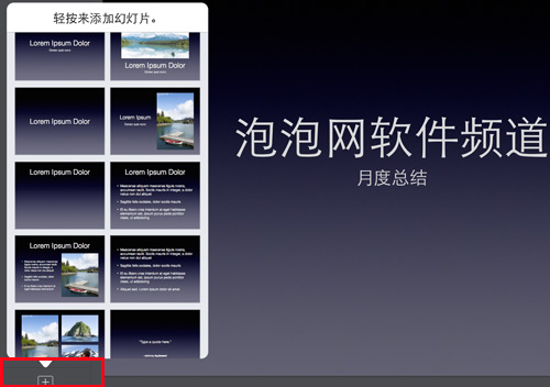 不分伯仲 iPad上微软PPT与Keynote实测