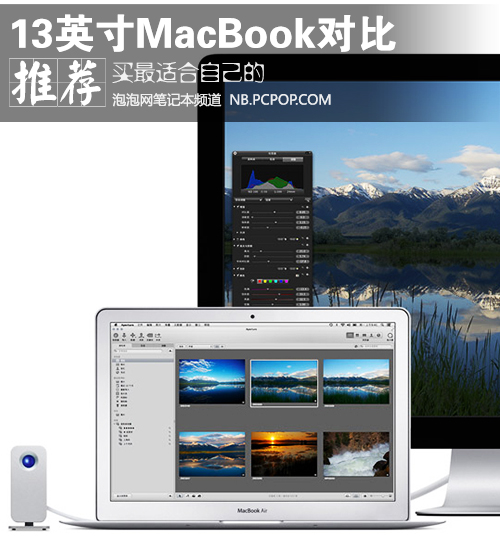 买最适合的 13英寸屏幕MacBook对比推荐