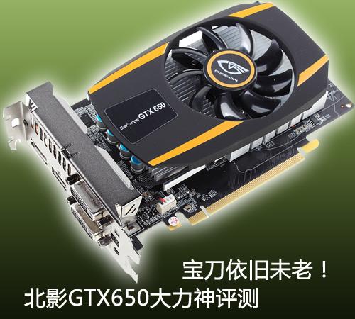 宝刀依旧未老!北影GTX650大力神评测