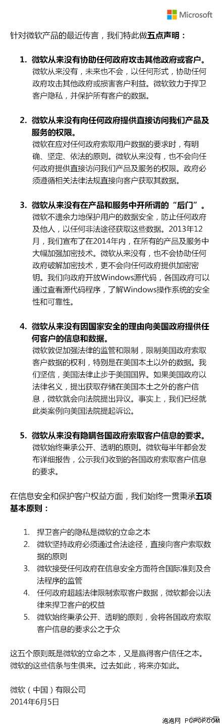 微软正式发表声明 对存在后门言论回应