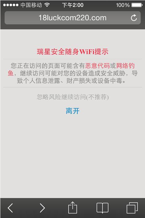 世界杯网站_瑞星安全wifi拦截世界杯赌球类钓鱼网站