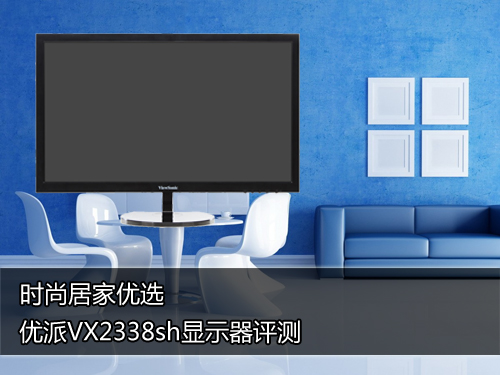 时尚居家优品!优派VX2338sh液晶评测