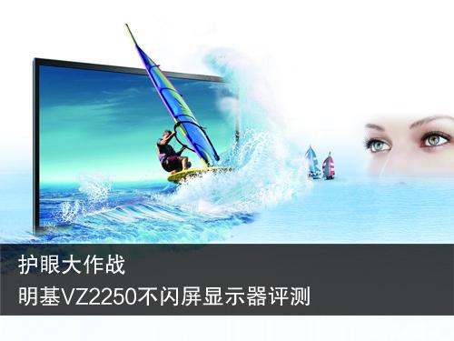 和护眼大作战!明基VZ2250显示器评测