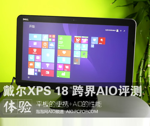 2.3Kg/18.4英寸 测戴尔XPS 18跨界AIO
