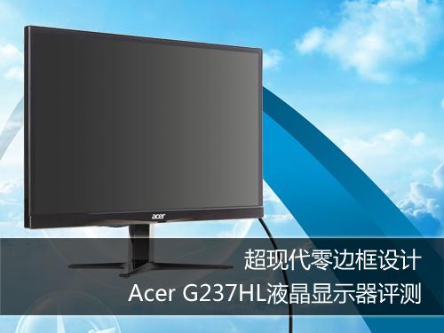 无边视界 Acer G237HL液晶显示器评测