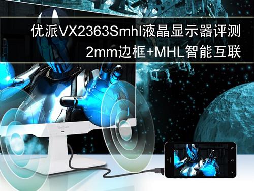 优派VX2363Smhl显示器评测
