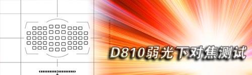 高画质全幅单反尼康D810评测