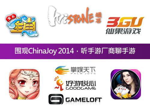 围观ChinaJoy 2014 听手游厂商聊手游