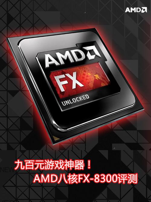 九百元游戏神器!AMD八核FX-8300评测